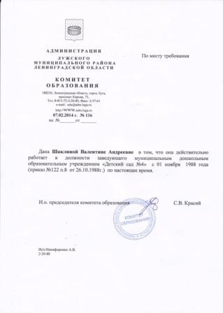 """Безопасность МКДОУ """"Жгутовский детский сад""""."""